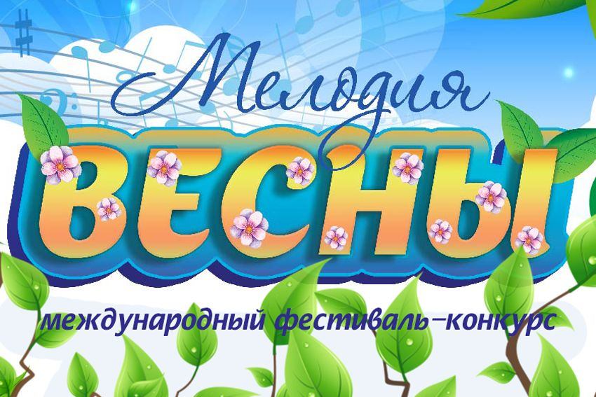 Мелодия весны»